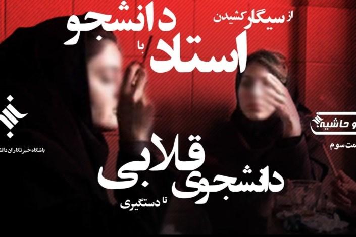 متن و حاشیه 3 | از سیگار کشیدن استاد با دانشجو تا دستگیری دانشجوی قلابی