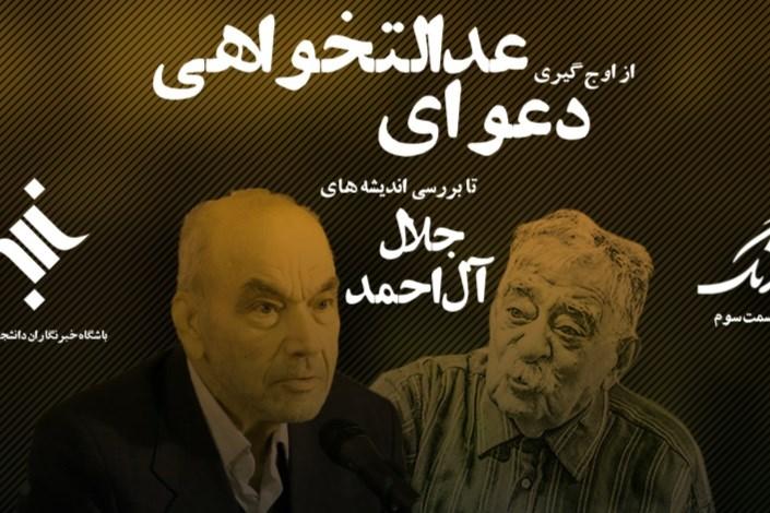درنگ 3 | از اوج گیری دعوای عدالتخواهی تا بررسی اندیشههای جلال آل احمد