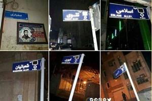تابلوهای بدون عنوان شهید اصلاح شد