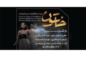 چراغ های نمایش «خاتون» روشن شد/تاکید شهرام کرمی بر استمرار اجرای نمایش های مذهبی
