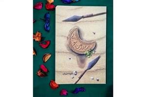 «برادر من تویی» به چاپ پنجم رسید/اثر داود امیریان برای چندمین روانه بازار نشر شد