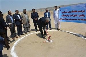 کلنگزنی مجتمع آموزشی، گردشگری رفاهی و فرهنگی دانشگاه آزاد اسلامی چابهار انجام شد