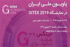 شرکتهای دانش بنیان ایرانی در نمایشگاه جیتکس 2019 حضور می یابند
