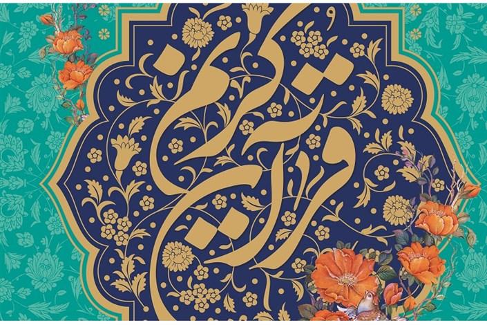 اصفهان آماده میزبانی مسابقات قرآن