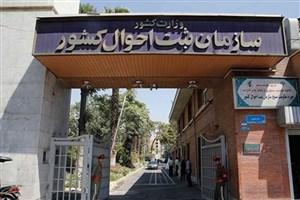 ارائه خدمات ثبت احوال به ۱۴ میلیون نفر در استان تهران