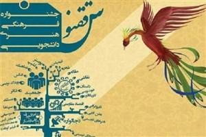 پنجمین جشنواره استانی ققنوس برگزار میشود