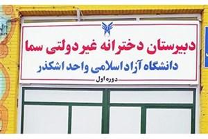 فعالیت آموزشی دبیرستان سمای دانشگاه آزاد اسلامی واحد اشکذر آغاز شد
