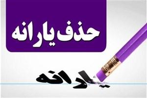 35 درصد حذف شدگان یارانه تهرانی هستند/ راستی آزمایی مجدد معترضان