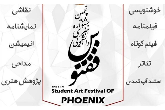 پنجمین جشنواره استانی ققنوس