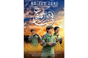 اکران فیلم «منطقه پرواز ممنوع» از ماه آینده