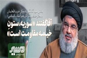 آقا گفتند «سوریه، ستون خیمه مقاومت است»
