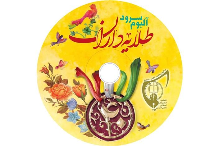 آلبوم سرود دانش آموزان انجمن اسلامی