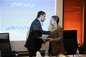 دومین مرکز نظارت، ارزیابی، بازرسی و رسیدگی به شکایات دانشگاه آزاد اسلامی در شیراز افتتاح شد