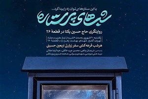 حضور دانشجویان دانشگاه آزاد اسلامی در مراسم شبهای پر ستاره