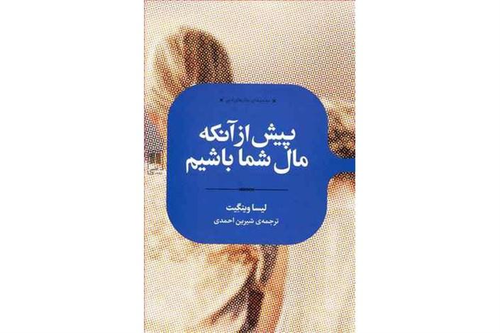 رمان «پیش از آنکه مال شما باشیم»