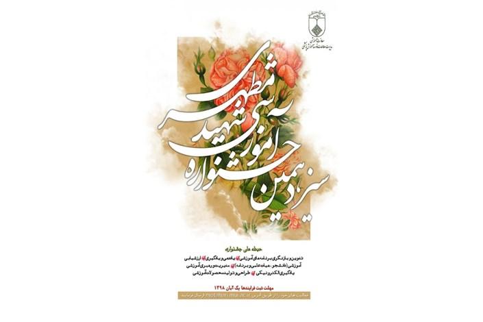 جشنواره شهید مطهری