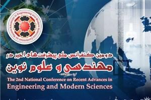 دومین کنفرانس ملی «پیشرفتهای اخیر در مهندسی و علوم نوین» برگزار میشود
