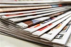 مهمترین عناوین روزنامههای دانشگاهی کشور در 17 مهرماه