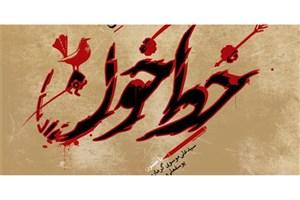 شب شعر عاشورایی «خط خون» برگزار میشود