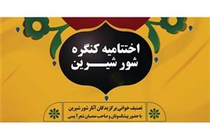 اختتامیه کنگره شعر آیینی «شور شیرین»؛ پنجشنبه در حوزه هنری