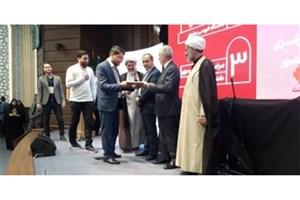 سیوچهارمین جشنواره سراسری قرآن و عترت دانشجویان کشور به کار خود پایان داد
