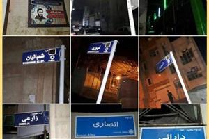 آمار تابلوهای بدون کلمه شهید در تهران مشخص شد