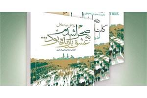 رونمایی از ترجمه اردو، انگلیسی و عربی کتاب اربعینی حداد عادل