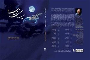 معرفی تازه ترین گزیده صوتی هشت کتاب سهراب سپهری به قلم گوینده آن