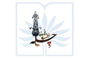 کتابخانه ملی از آثار ماندگار عاشورایی در آیین «چله عشق» تجلیل میکند