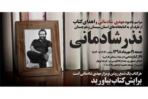 «نذر شادمانی» با اهدای کتاب به کتابخانههای سیستان و بلوچستان