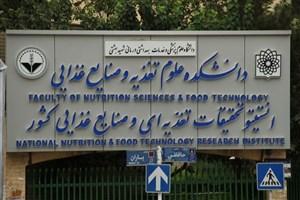 جوابیه دانشکده علوم تغذیه علوم پزشکی شهید بهشتی در پی انعکاس بیانیه تشکلهای دانشجویی