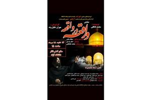 تئاتر مذهبی در دانشگاه آزاد واحد تویسرکان برگزار شد
