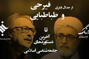 درنگ ۶ | از جدال فکری فیرحی و طباطبایی تا آخرین دستاوردهای جامعه شناسی اسلامی