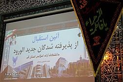 آیین استقبال از پذیرفته شدگان جدید الورود مهر 98دانشگاه آزاد اسلامی قم