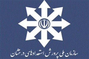 ابلاغ اساسنامه سازمان ملی پرورش استعدادهای درخشان توسط رئیس جمهور