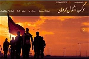 وبسایت «موکب اشتغال محرومان» رونمایی شد