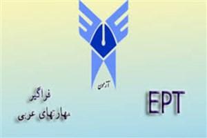 ثبت نام آزمونهای EPT و فراگیر مهارتهای عربی دانشگاه آزاد اسلامی آغاز شد