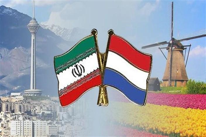 ایران و هلند