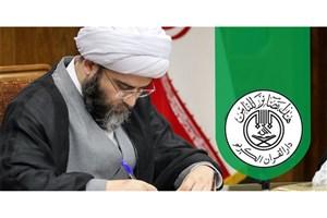 اعضای هیأت امنا سازمان دارالقرآن الکریم منصوب شدند