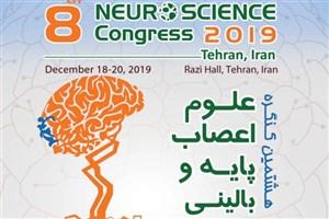 ۲۷ آذرماه؛ هشتمین کنگره «علوم اعصاب پایه و بالینی» در دانشگاه علوم پزشکی ایران برگزار میشود