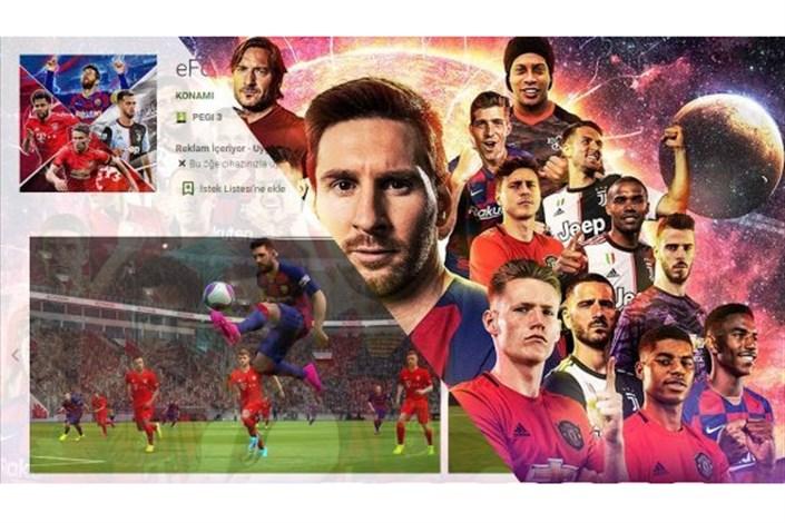 eFootball PES1