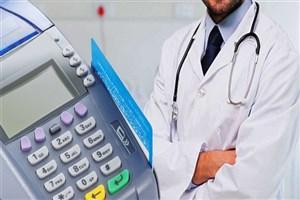 پرونده الکترونیک سلامت از فرار مالیاتی پزشکان جلوگیری میکند