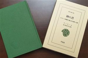 الهی نامه عطار به زبان ژاپنی ترجمه و منتشر شد