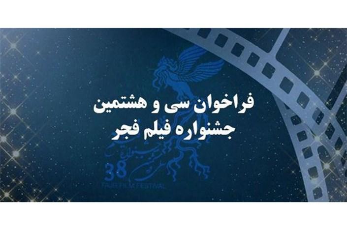فراخوان جشنواره سی و هشتم فیلم فجر