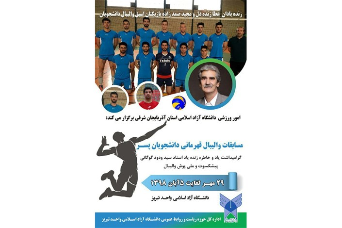 مسابقات والیبال تبریز