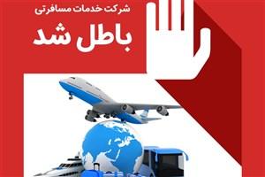 مجوز دو شرکت خدمات مسافرتی و گردشگری در اهوازباطل شد