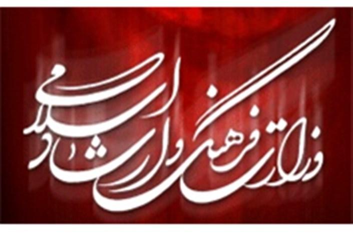روابط عمومی و اطلاع رسانی وزارت فرهنگ و ارشاد اسلامی