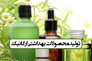 محصولات بهداشتی ارگانیک در مرکز رشد واحد قشم تولید میشود