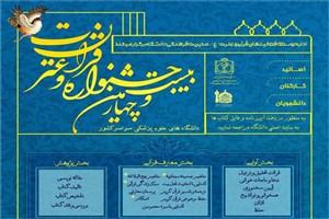 رشد ۳۶۰ درصدی مخاطبان جشنواره قرآن و عترت وزارت بهداشت