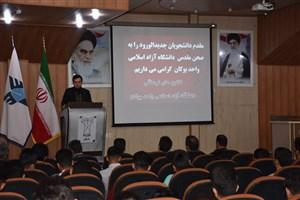 مراسم استقبال از دانشجویان جدید الورود در دانشگاه آزاد اسلامی واحد بوکان برگزار شد